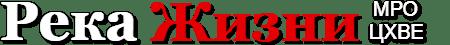 Река Жизни ✟ МРО ЦХВЕ - наш логотип
