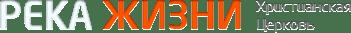 Река Жизни - наш логотип