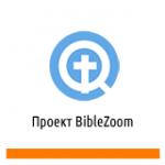 Biblezoom — Углубленное исследование Библии