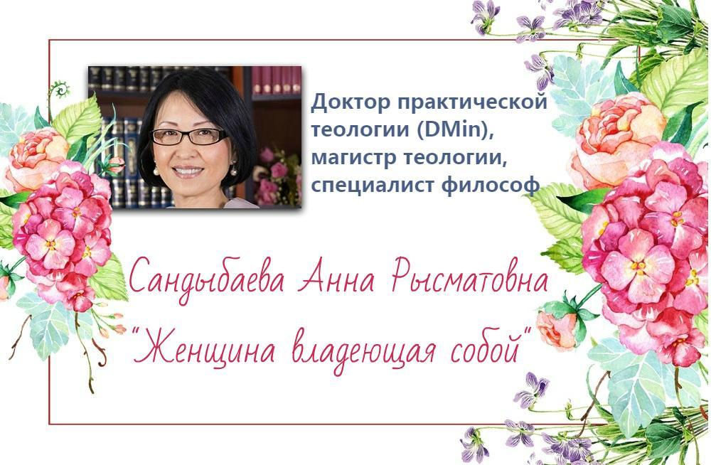 Сандыбаева Анна Рысматовна «Женщина владеющая собой» 05.01.2019